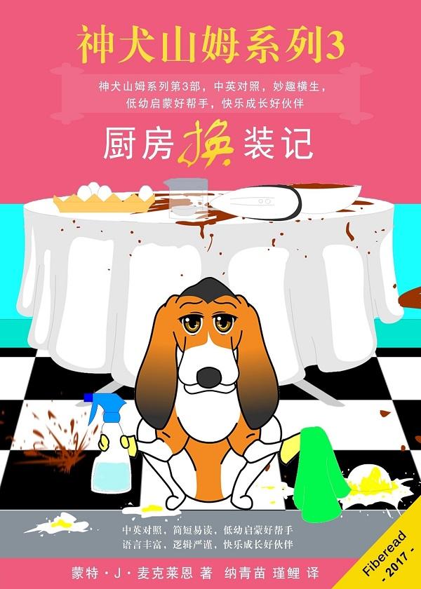 神犬山姆系列3:厨房换装记