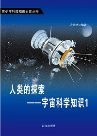 人类的探索——宇宙科学知识(上册)