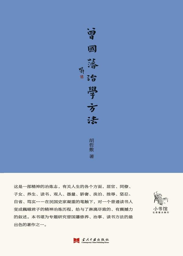 小书馆:曾国藩治学方法