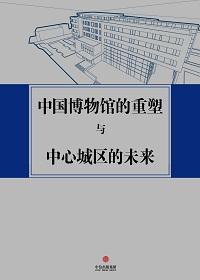 中国博物馆的重塑与中心城区的未来(中国故事)