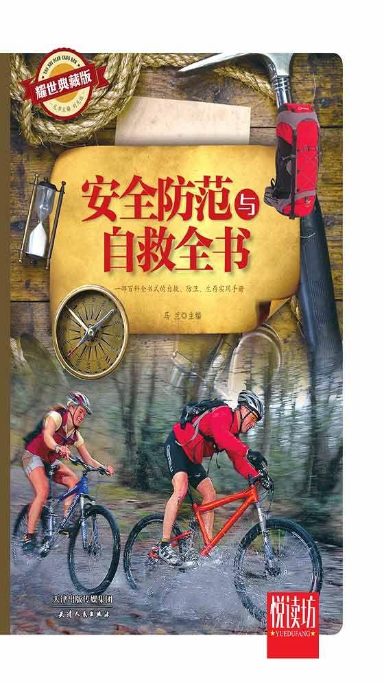 安全防范与自救全书:耀世典藏版