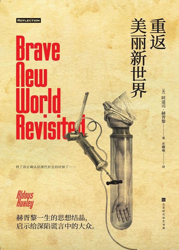 重返美丽新世界