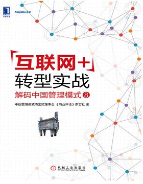"""""""互联网+""""转型实战:解码中国管理模式⑧"""
