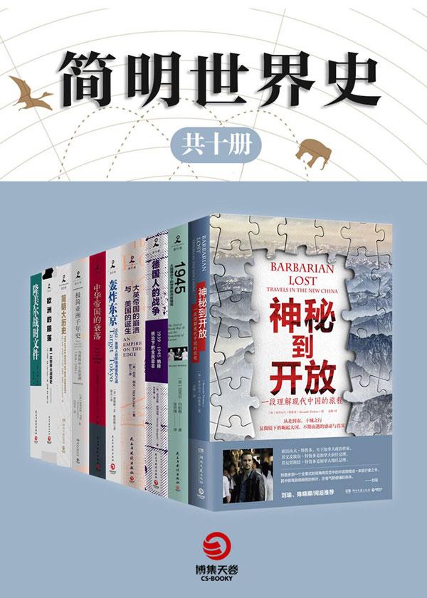 简明世界史(共十册)