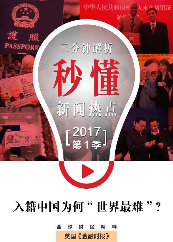 """入籍中国为何""""世界最难""""?"""