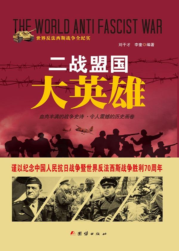世界反法西斯战争全纪实——二战盟国大英雄
