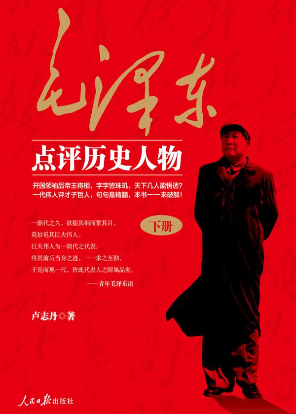 毛泽东点评历史人物(下)