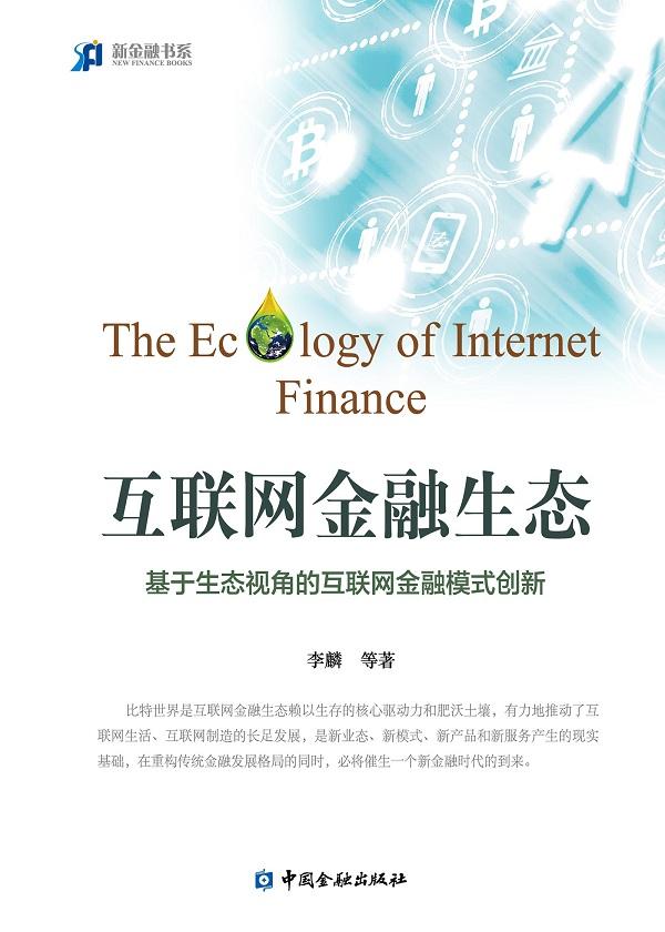 互联网金融生态