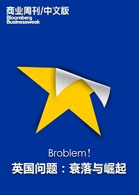 商业周刊/中文版:英国问题:衰落与崛起