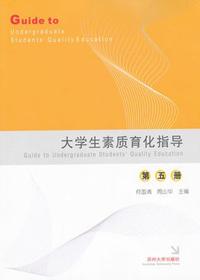 大学生素质育化指导(第五册)