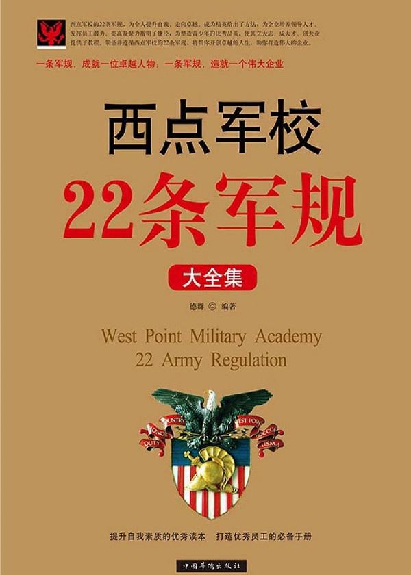 西点军校22条军规大全集