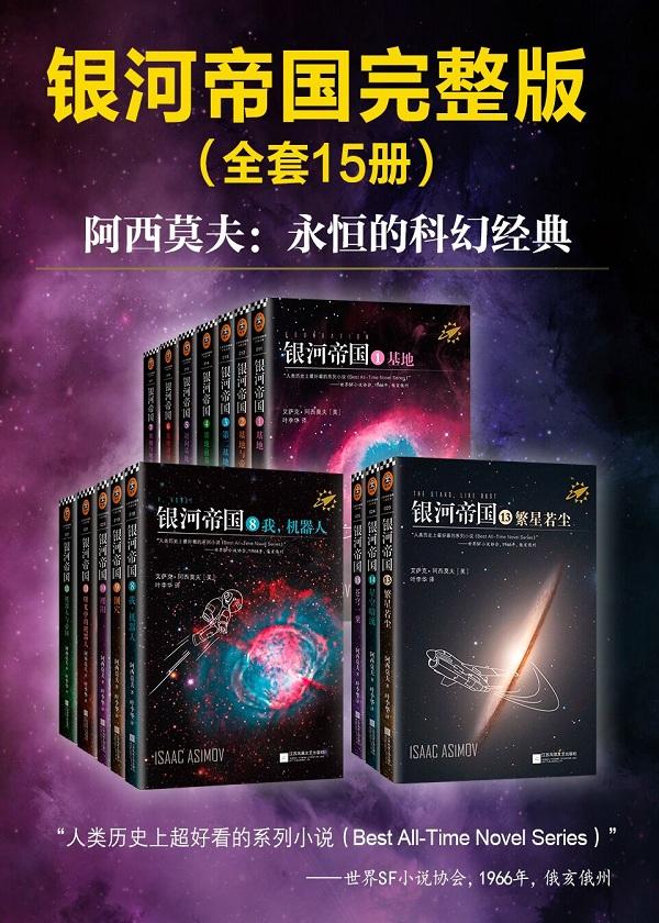 银河帝国(全15册)