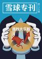 雪球专刊124期——寻找大牛股