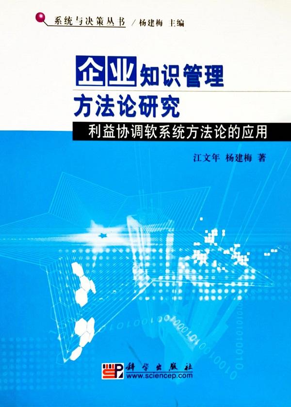 企业知识管理方法论研究:利益协调软系统方法论的应用(系统与决策丛书)