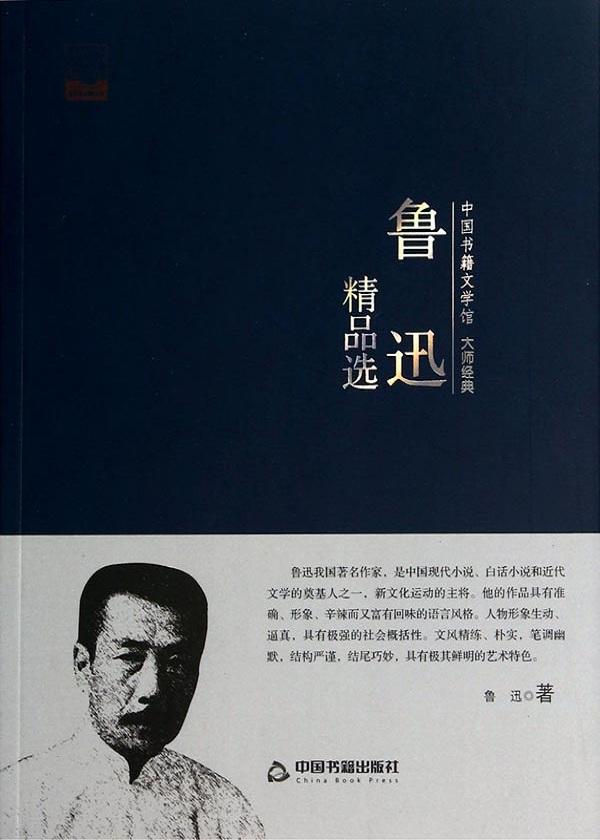 中国书籍文学馆·大师经典——鲁迅精品选