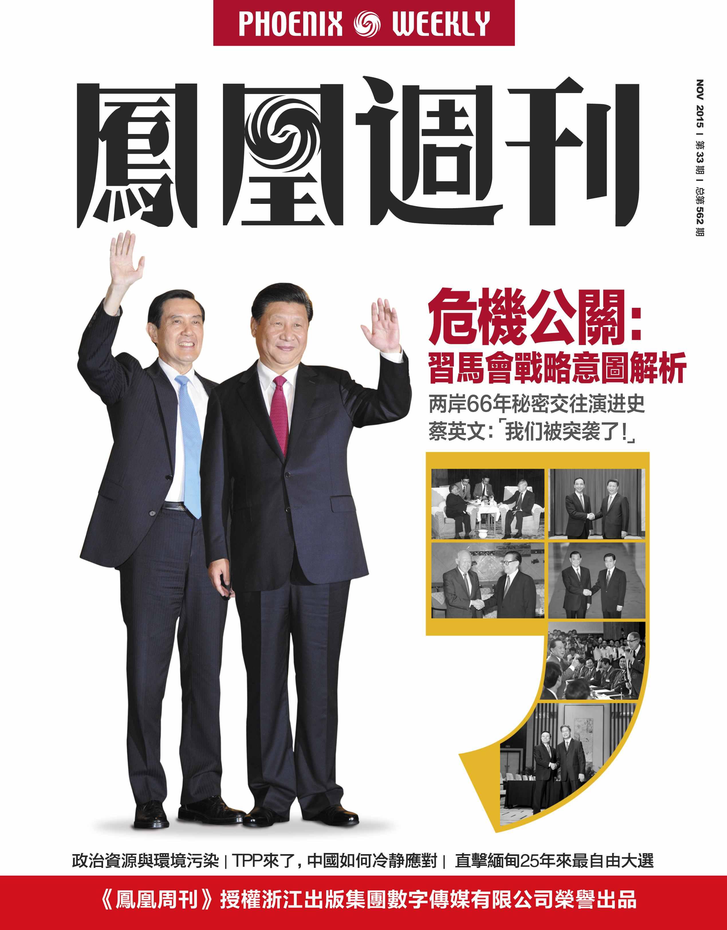 香港凤凰周刊 2015年第33期 危机公关:习马会战略意图解析
