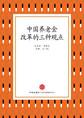 中国养老金改革的三种观点