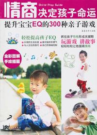 情商决定孩子命运:提升宝宝EQ的300种亲子游戏