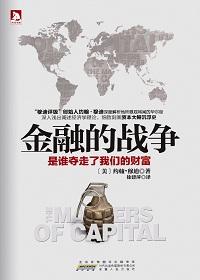 金融的战争