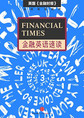 Financial Times金融英语速读 3