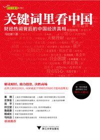 关键词里看中国——财经热词背后的中国经济真相