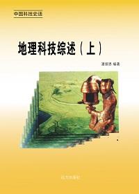 地理科技综述(上册)