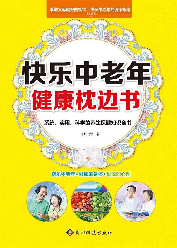 快乐中老年健康枕边书