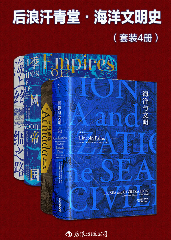 后浪汗青堂·海洋文明史(套装共4册)