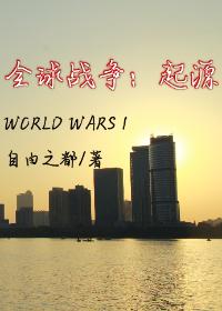全球战争:起源