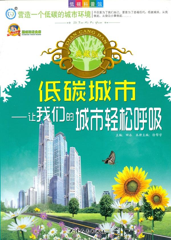低碳城市:让我们的城市轻松呼吸