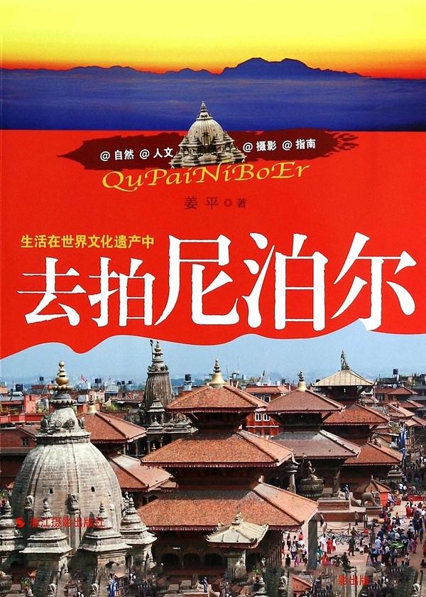 """去拍尼泊尔:生活在世界文化遗产中(""""去拍""""系列)"""