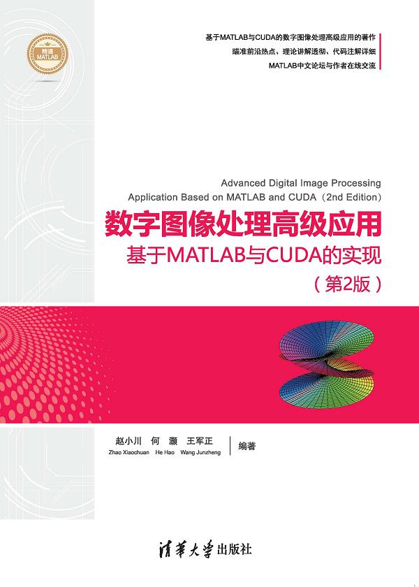 数字图像处理高级应用--基于MATLAB与CUDA的实现(第2版)