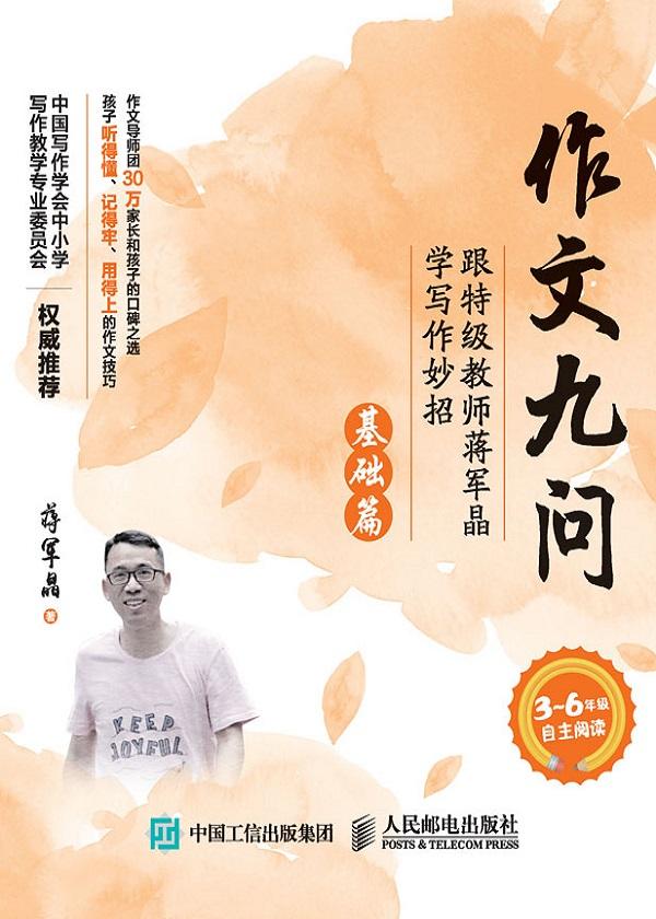 作文九问:跟特级教师蒋军晶学写作妙招