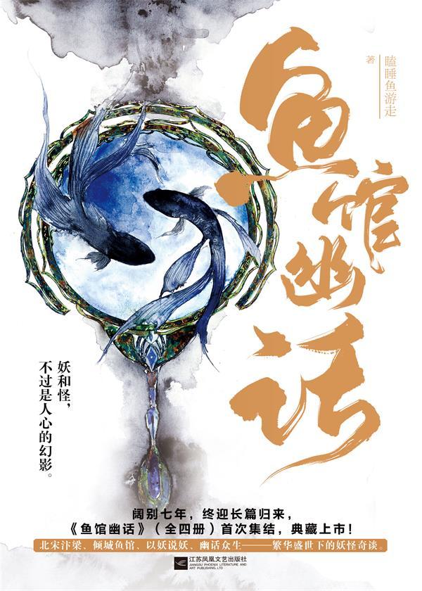 鱼馆幽话全集(完整版全4册)