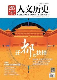 《国家人文历史》2014年4月下