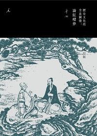 历史文化的全息图像:论红楼梦(增订版)