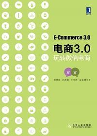 电商3.0:玩转微信电商