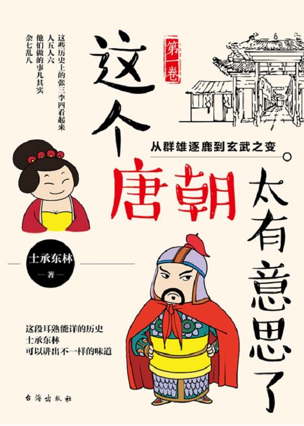 这个唐朝太有意思了·第一卷:从群雄逐鹿到玄武之变