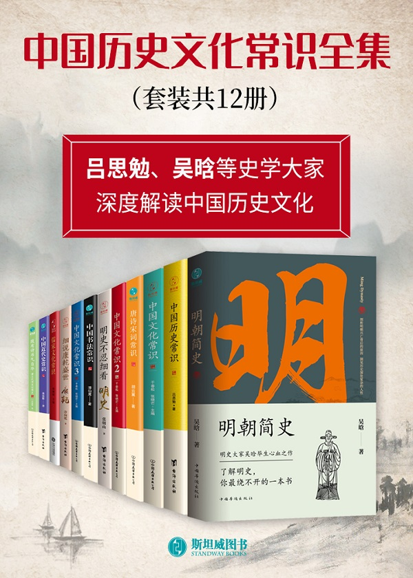 中国历史文化常识全集(套装共12册)