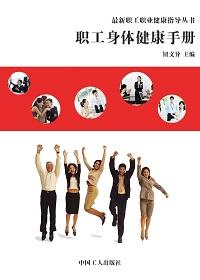 职工身体健康手册
