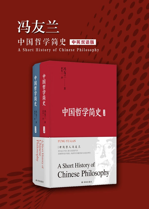 中国哲学简史(中英双语)