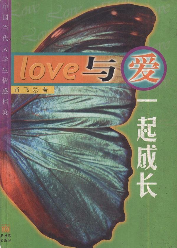 与爱一起成长:中国当代大学生情感档案