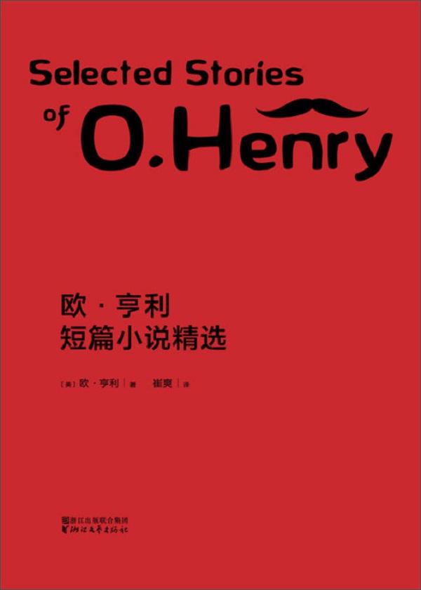 欧亨利短篇小说精选