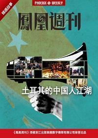 香港凤凰周刊 2015年精选故事 土耳其的中国人江湖