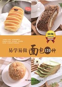 易学易做面包120种 第2版