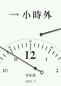 一小时外:知乎李松蔚自选集