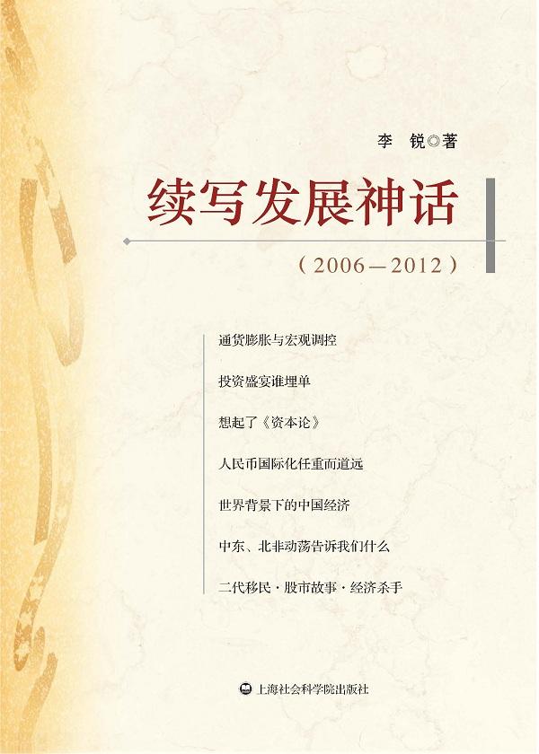 续写发展神话:2006-2012