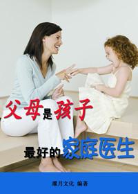 父母是孩子最好的家庭医生