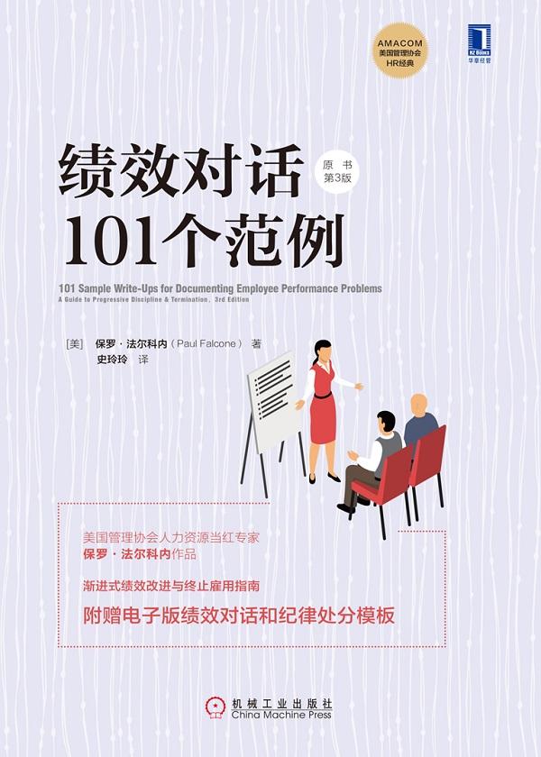 绩效对话101个范例(原书第3版)