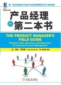 产品经理的第二本书